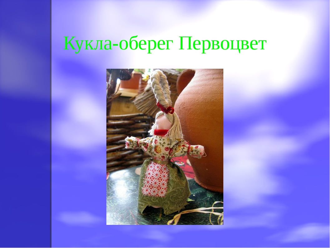 Кукла-оберег Первоцвет