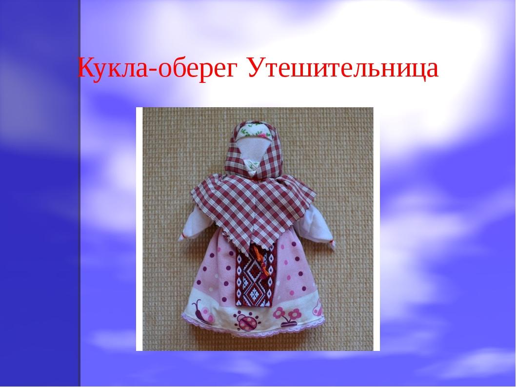 Кукла-оберег Утешительница