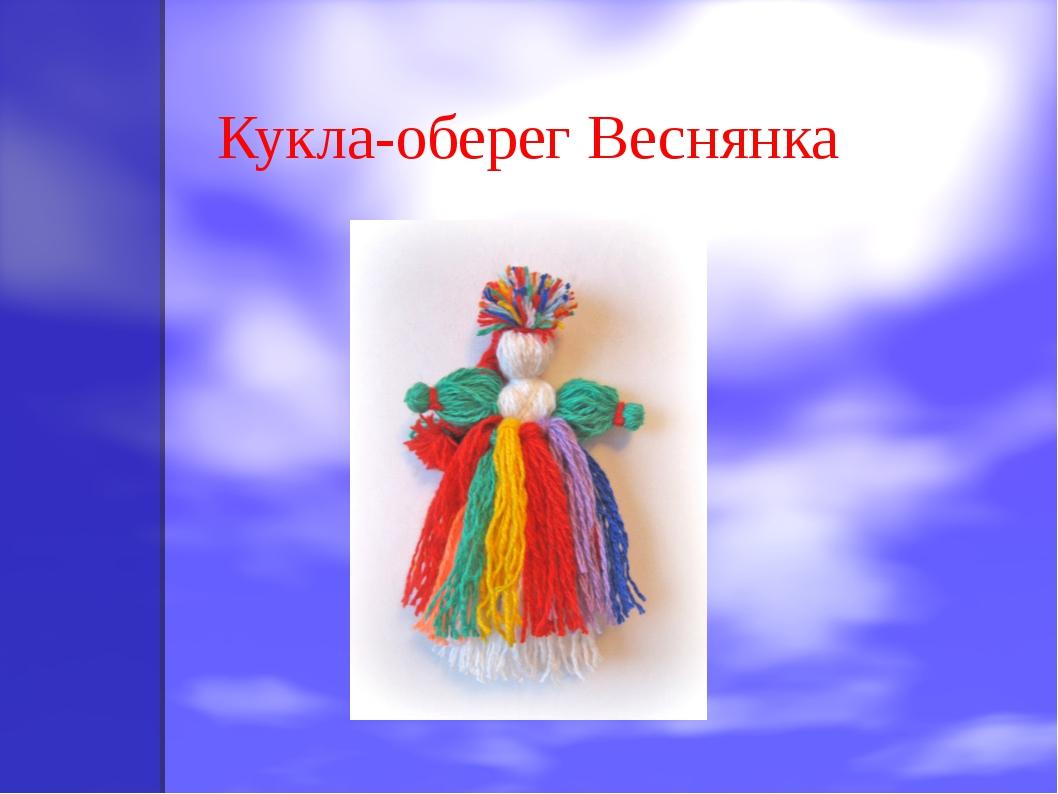 Кукла-оберег Веснянка