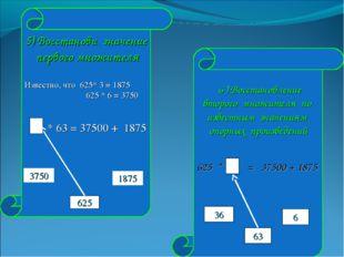 5) Восстанови значение первого множителя Известно, что 625* 3 = 1875 625 * 6