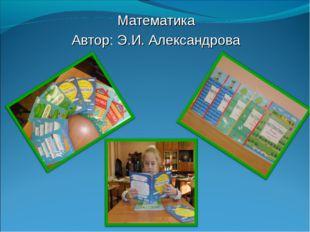 Математика Автор: Э.И. Александрова
