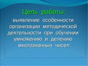 Цель работы: выявление особенности организации методической деятельности при