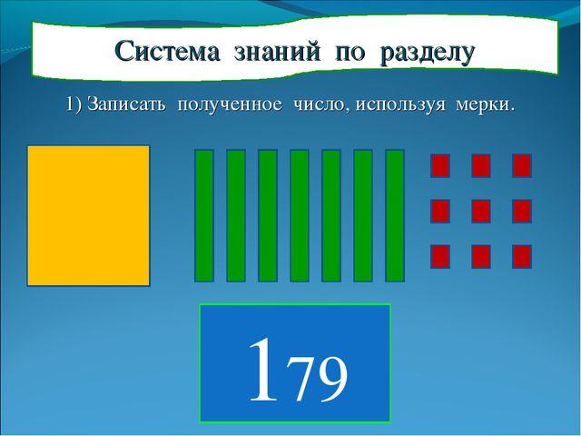 1) Записать полученное число, используя мерки. Система знаний по разделу 179