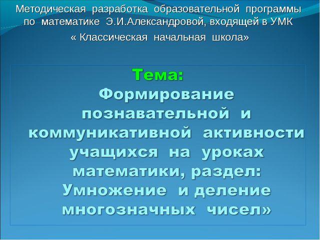 Методическая разработка образовательной программы по математике Э.И.Александр...