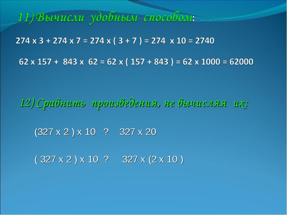 12) Сравнить произведения, не вычисляя их: (327 х 2 ) х 10 ? 327 х 20 ( 327...