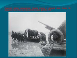 Советские войска переправляют боевую технику и лошадей через Сиваш. На передн