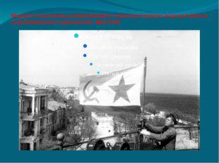 Морской пехотинец устанавливает советский военно-морской флаг в освобожденном