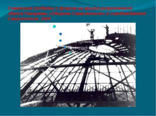 Советские солдаты с флагом на крыше разрушенного здания Панорамы «Оборона Сев