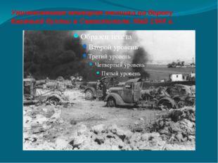 Уничтоженная немецкая техника на берегу Казачьей бухты в Севастополе. Май 194
