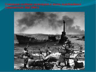 Советские солдаты салютуют в честь освобождения Севастополя. Май 1944 г.