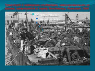 Транспорт с немецкими солдатами, эвакуированными из Крыма, швартуется в порту