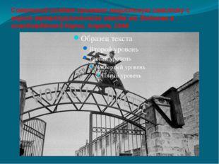Советский солдат срывает нацистскую свастику с ворот металлургического завода