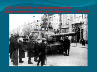 САУ СУ-152 1824-го тяжелого самоходно-артиллерийского полка в Симферополе. 13