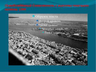 Освобождённый Севастополь с высоты птичьего полёта. 1944