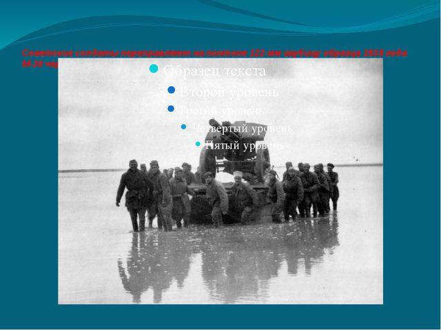 Советские солдаты переправляют на понтоне 122-мм гаубицу образца 1938 года М-...