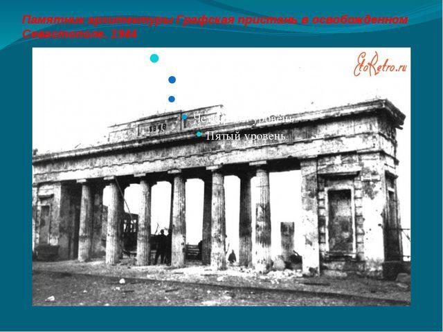 Памятник архитектуры Графская пристань в освобожденном Севастополе. 1944
