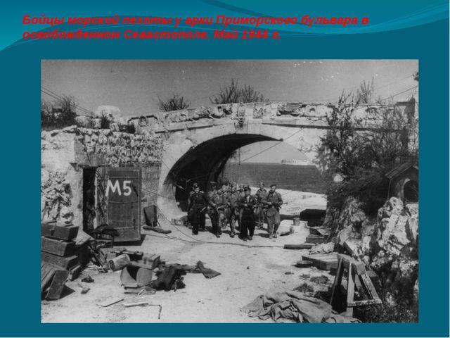 Бойцы морской пехоты у арки Приморского бульвара в освобожденном Севастополе....