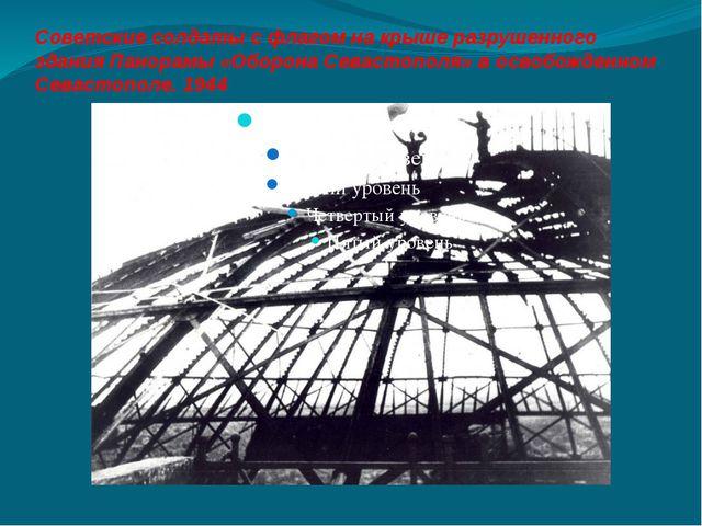 Советские солдаты с флагом на крыше разрушенного здания Панорамы «Оборона Сев...