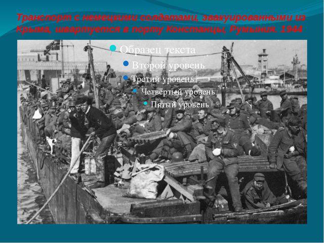 Транспорт с немецкими солдатами, эвакуированными из Крыма, швартуется в порту...