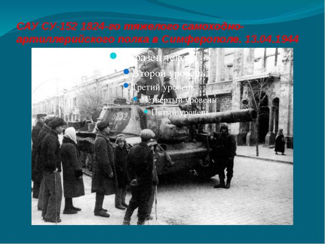 САУ СУ-152 1824-го тяжелого самоходно-артиллерийского полка в Симферополе. 13...