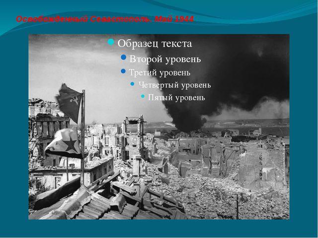 Освобожденный Севастополь. Май 1944