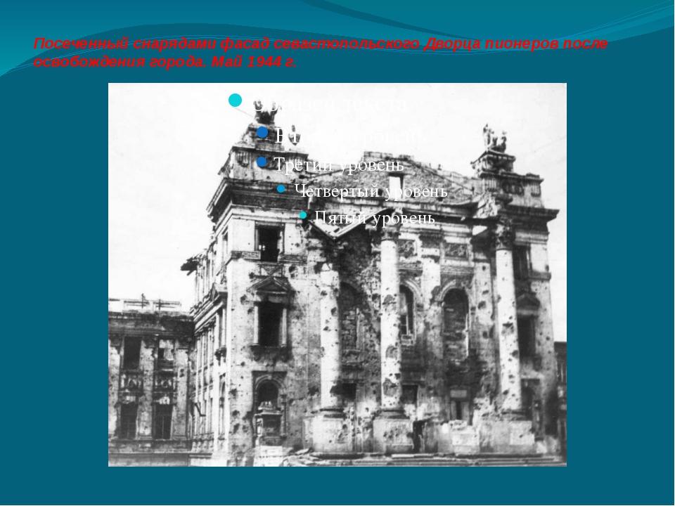 Посеченный снарядами фасад cевастопольского Дворца пионеров после освобождени...