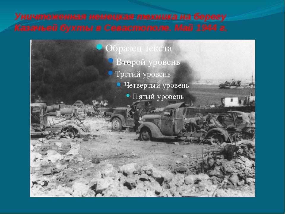 Уничтоженная немецкая техника на берегу Казачьей бухты в Севастополе. Май 194...