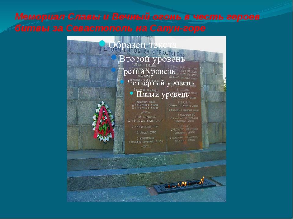 Мемориал Славы и Вечный огонь в честь героев битвы за Севастополь на Сапун-горе