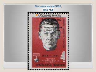 Почтовая марка СССР, 1965 год