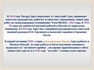 В 1924 году Рихард Зорге переезжает в Советский Союз, принимает советское гр
