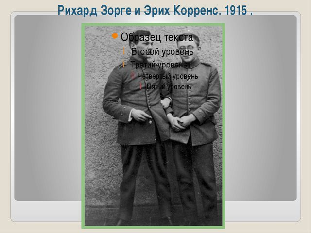 Рихард Зорге и Эрих Корренс. 1915 .