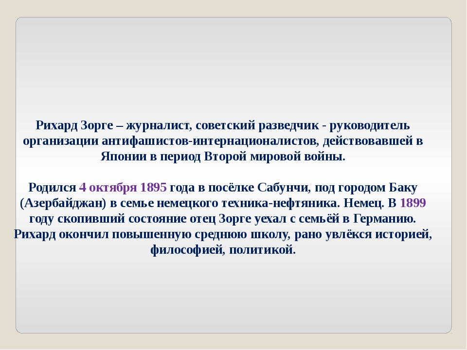 Рихард Зорге – журналист, советский разведчик - руководитель организации ант...