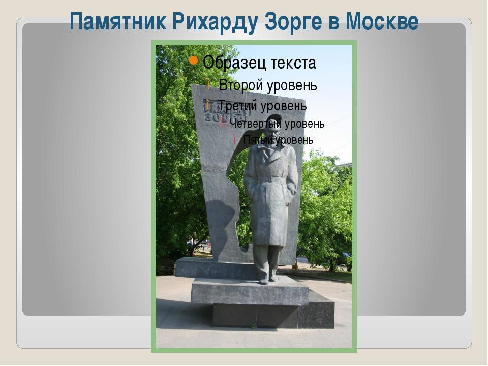 Памятник Рихарду Зорге в Москве