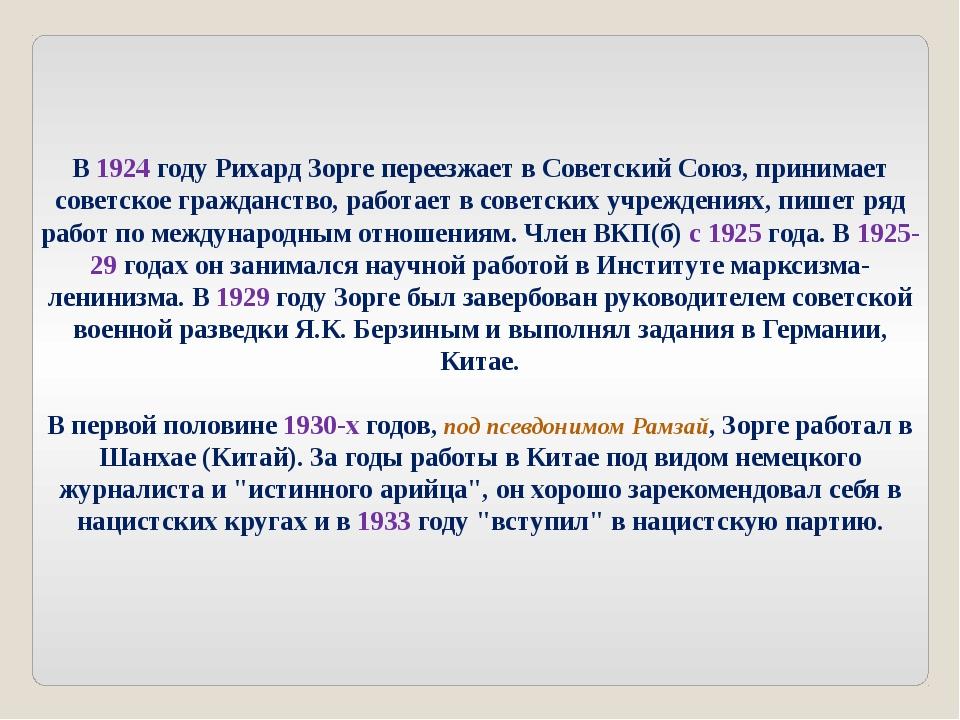 В 1924 году Рихард Зорге переезжает в Советский Союз, принимает советское гр...