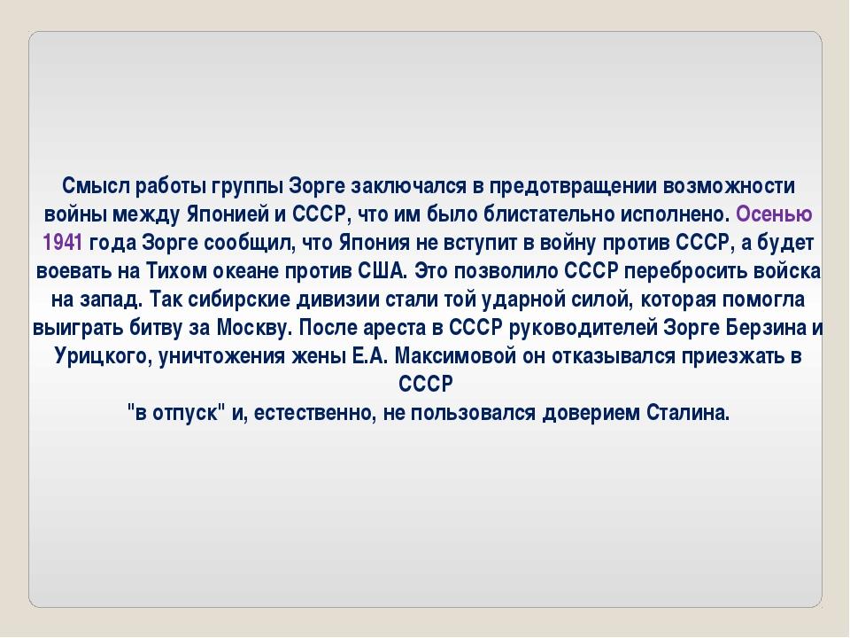 Смысл работы группы Зорге заключался в предотвращении возможности войны межд...