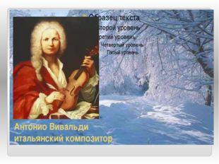Антонио Вивальди итальянский композитор