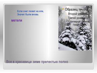 Все в красавице зиме прелестью полно Если снег лежит на ели, Значит были внов