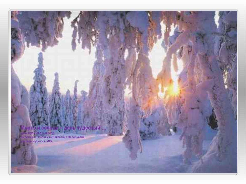 Мороз и солнце – день чудесный … урок музыки в 3 классе выполнила: Калинина...