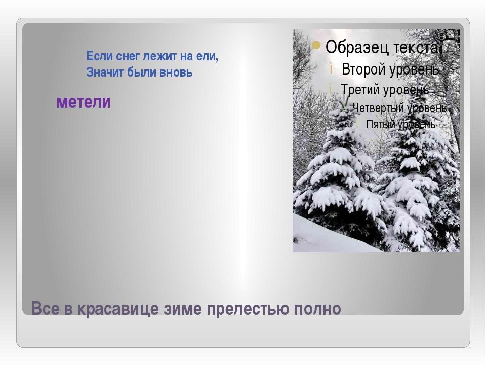 Все в красавице зиме прелестью полно Если снег лежит на ели, Значит были внов...