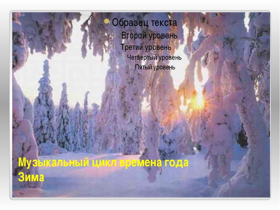 Музыкальный цикл времена года Зима