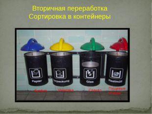 Вторичная переработка Сортировка в контейнеры Бумага Упаковка Стекло Пищевые