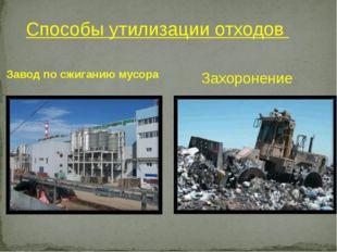 Способы утилизации отходов Завод по сжиганию мусора Захоронение