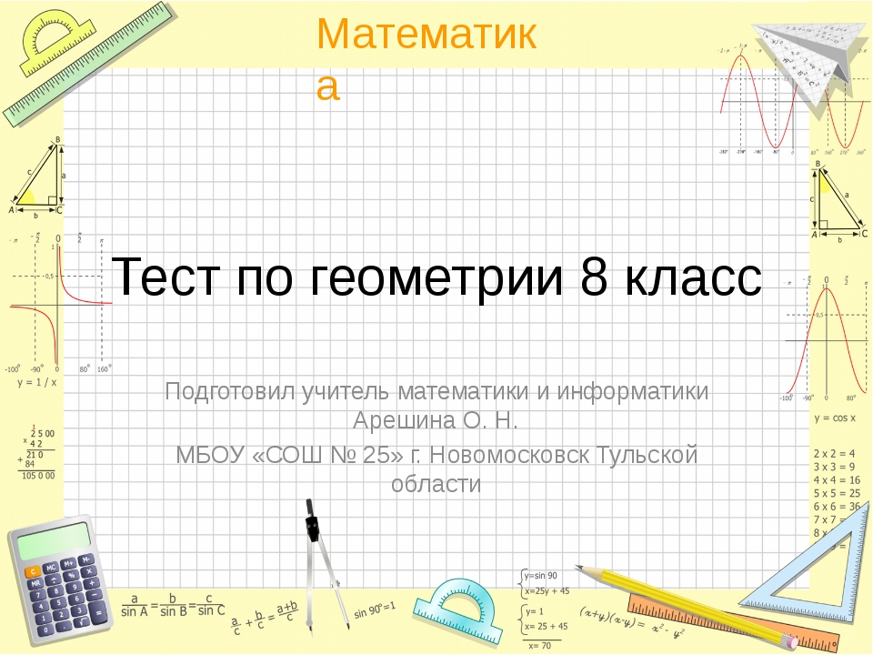 Тест по геометрии 8 класс Подготовил учитель математики и информатики Арешина...