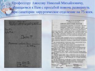 Профессору Амосову Николай Михайловичу, обращаемся к Вам с просьбой помочь ра