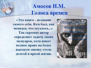 Амосов Н.М. Голоса времен «Эта книга - познание самого себя. Кем был, как мен