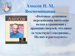 Амосов Н. М. Воспоминания «Бытовые душевные переживания ничтожно мелки в срав
