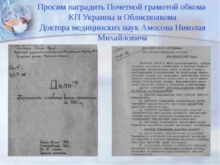 Просим наградить Почетной грамотой обкома КП Украины и Облисполкома Доктора м