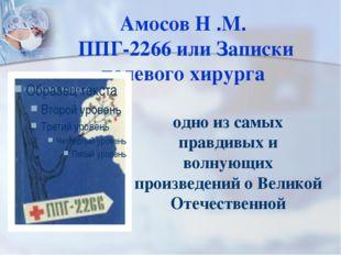 Амосов Н .М. ППГ-2266 или Записки полевого хирурга одно из самых правдивых и