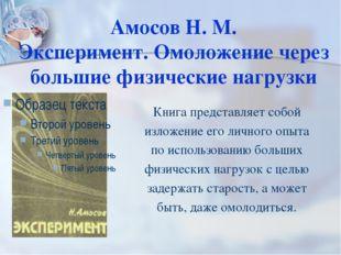 Амосов Н. М. Эксперимент. Омоложение через большие физические нагрузки Книга