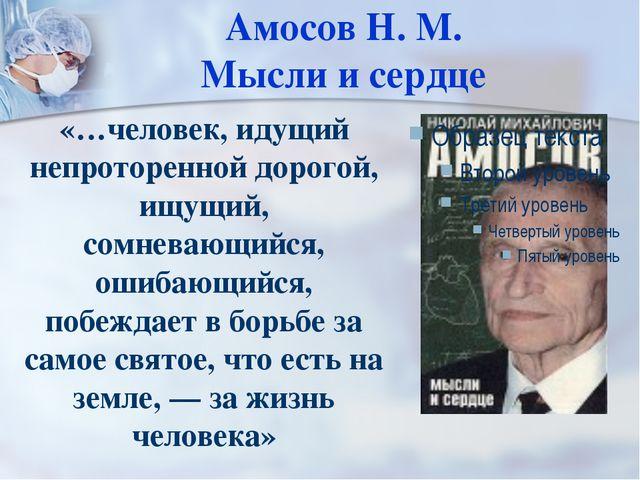 Амосов Н. М. Мысли и сердце «…человек, идущий непроторенной дорогой, ищущий,...